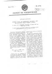 Счетный диск для вычисления неполноты горения различных видов твердого топлива (патент 2755)