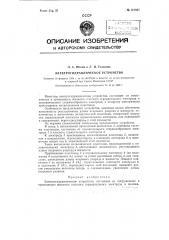 Электрогидравлическое устройство (патент 121885)