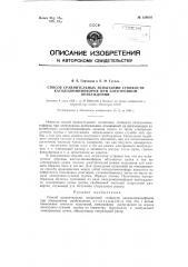 Способ сравнительных испытаний стойкости катодолюминофоров при электронном возбуждении (патент 120616)