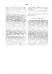 Молот высокоскоростноййоеооюзкая?fat^r^tv>&-? ixui{45csiaj-.х^д>&№тф5ч:х f,i5a (патент 292725)