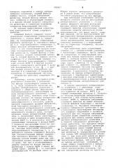 Следящий фильтр (патент 900407)