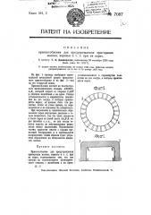 Приспособление для предупреждения подгорания молока, варенья и пр. при их варке (патент 7087)