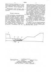 Способ внутреннего отвалообразования (патент 899950)