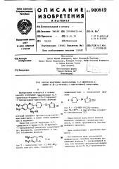 Способ получения гидрохлорида 6,7-диметокси-4-амино-2-[4-(2- фуроил)-1-пиперазинил-хиназолина (патент 900812)