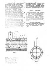 Газоотвод доменной печи (патент 901277)