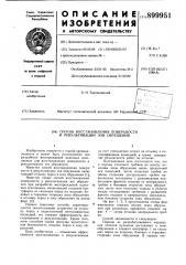 Способ восстановления поверхности и рекультивации зон обрушения (патент 899951)