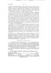 Способ получения аценафтенхинона и его галоид-замещенных (патент 123957)