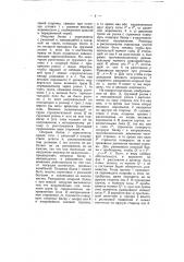 Весовое приспособление к подъемным машинам (патент 6451)