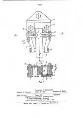 Зажимное устройство для эластичного шнура (патент 900066)