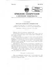 Мазь для заживления гноящихся ран (патент 122716)
