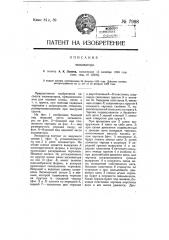 Экскаватор (патент 7988)