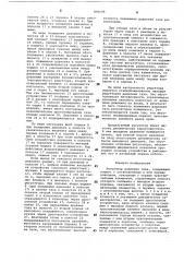 Регулятор давления газа (патент 896598)