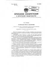 Роликовая муфта сцепления (патент 124821)