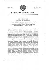 Устройство для радиоприема (патент 1583)