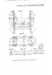 Приспособление для удержания оборвавшейся цепи элеватора (патент 5945)