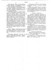 Лебедка экскаватора-драглайна (патент 899768)