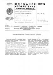Способ повышения износостойкости поршней (патент 291994)