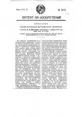 Способ изготовления фотографических проявителей (патент 8483)