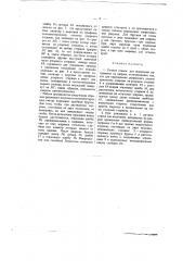 Ручной станок для испытания материалов на разрыв (патент 1176)
