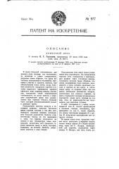 Комнатная печь (патент 977)
