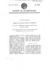 Прибор для испытания прочности резервуаров (патент 3495)