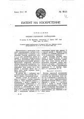 Катушка переменной самоиндукции (патент 8103)