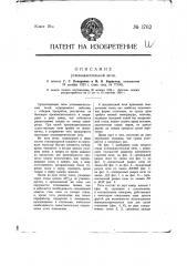 Углевыжигательная печь (патент 1762)