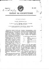 Способ обогащения руд (патент 440)