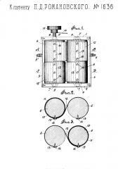 Конденсатор переменной емкости (патент 1636)