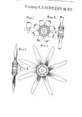 Многолопастный разборный деревянный пропеллер (патент 901)
