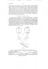 Наблюдательная система стереофотограмметрических приборов (патент 121945)