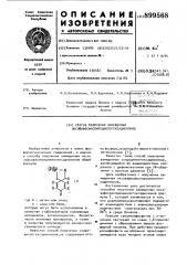 Способ получения замещенных оксазафосфаспироциклогексадиенонов (патент 899568)