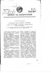 Детекторный радиоприемник гетеродин (патент 467)