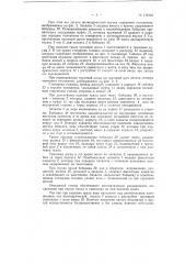 Автоматический стопор траловой доски (патент 119402)