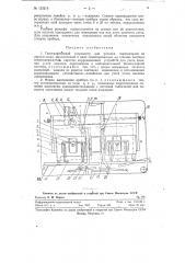 Топографический стереометр (патент 123318)
