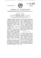 Сверлильный прибор (патент 7938)