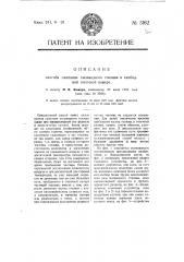 Способ сжигания пылевидного топлива в свободной топочной камере (патент 3162)