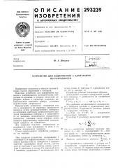 Устройство для кодирования с адаптацией по разрядности (патент 293239)