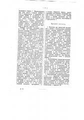 Форсунка для двигателей внутреннего горения (патент 6017)