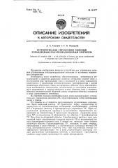 Устройство для управления силовым управляемым полупроводниковым вентилем (патент 121877)