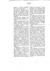 Четырехтактный многоцилиндровый двигатель внутреннего горения (патент 2472)