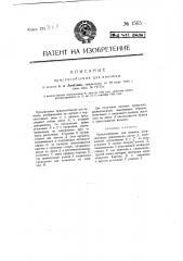 Приспособление для линовки (патент 1563)