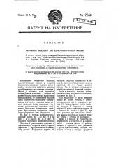 Нажимная подушка для адресопечатающих машин (патент 7358)