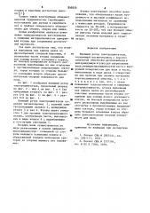 Внешний ротор электродвигателя (патент 898556)