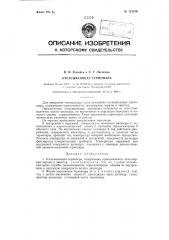 Отсасывающая термопара (патент 121579)
