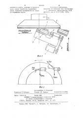 Способ шлифования конических поверхностей деталей (патент 901026)
