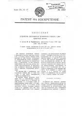 Устройство для перевода трамвайных стрелок с движущегося вагона (патент 3168)