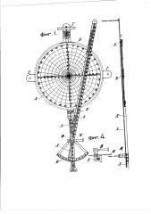 Прибор для определения скорости и направления ветра, курса и скорости полета аэроплана, а также угла сноса аэроплана (патент 2909)