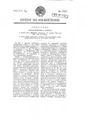 Микротелефонный аппарат (патент 5252)