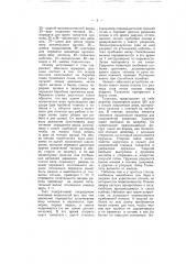 Ткацкий станок (патент 5283)